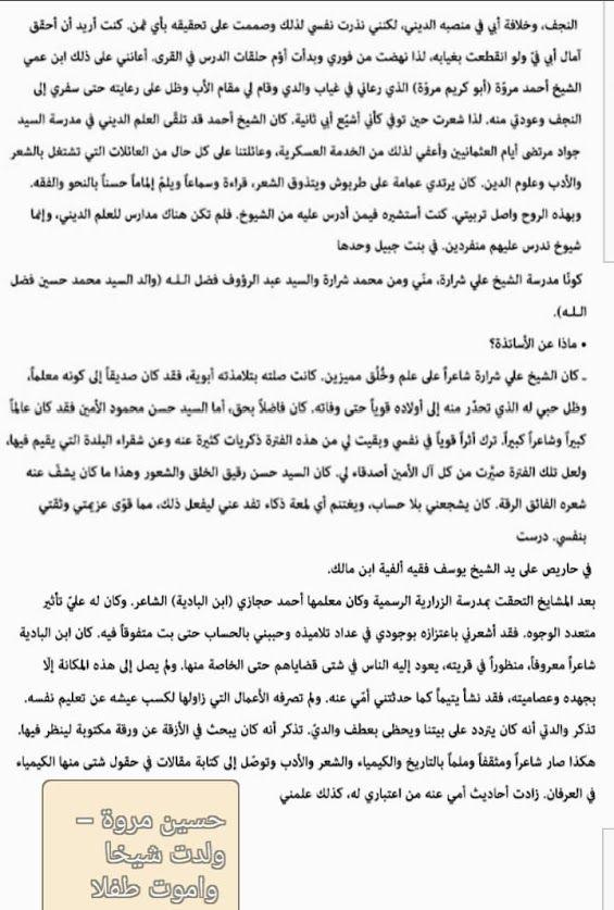 مدونة جبل عاملة أساتذة حسين مروة Blog Posts Blog Post