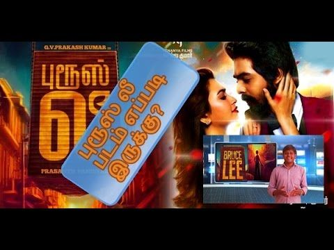 Bruce Lee Tamil Movie Review | G V Prakash Kumar | Prashanth Pandiraj | RoyalTamilanBruce Lee Tamil Movie Review Bruce Lee Review in Tamil. G V Prakash Kumar Kriti Kharbanda Ramdoss and Bala Saravanan Played in Lead Role. Directed ...... Check more at http://tamil.swengen.com/bruce-lee-tamil-movie-review-g-v-prakash-kumar-prashanth-pandiraj-royaltamilan/