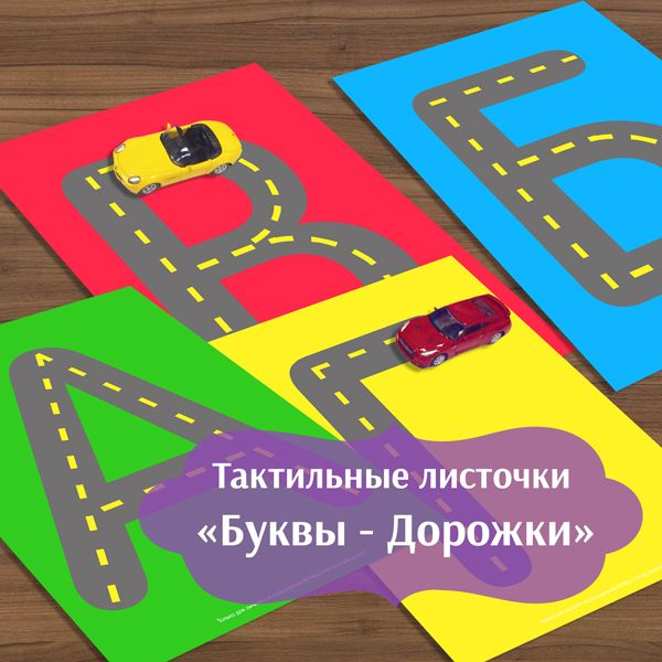 Тактильный алфавит, листочки для развития моторной памяти и запоминания алфавита «Буквы — Дорожки»