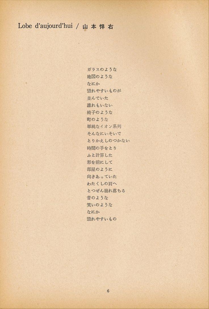 """Lobe d'aujourd'hui,"" poem by Kansuke Yamamoto, published in the VOU n.76, July 1960."