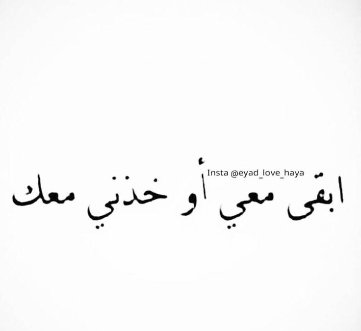 خذني معك ع درب بعيد ..❤