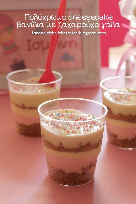 Πολύχρωμο cheesecake βανίλια με ζαχαρούχο γάλα