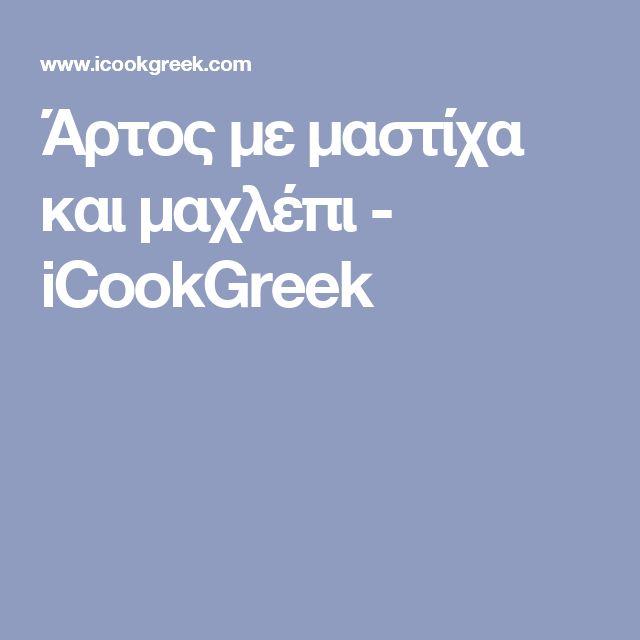 Άρτος με μαστίχα και μαχλέπι - iCookGreek