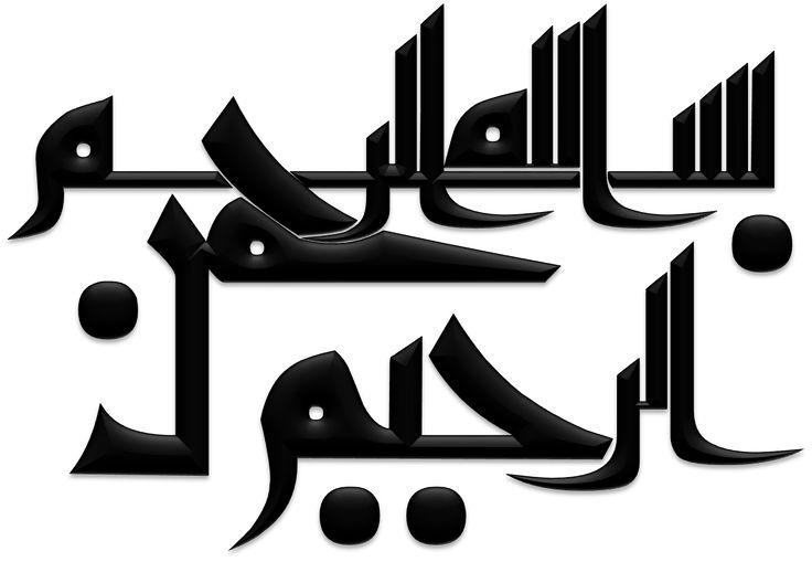 bismillah pg 8 – Art & Islamic Graphics