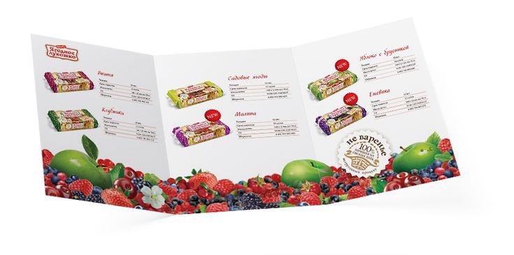Дизайн буклета «Ягодное лукошко»