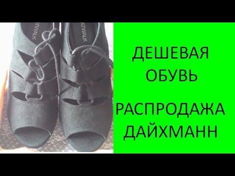 Распродажа обуви в Дайхманн👢👡👠👟 12 пар обуви за 248 лир. Обувь Deichmann... Распродажа обуви в Турции бывает сезонная и постоянная.  В сезонную распродажу скидки в магазине обуви Deichmann на весь ассортимент - ликвидируют старый сезон, чтобы представить новый товар. Также бывает постоянная распродажа. По какой-нибудь причине обуви назначается большая скидка.  И её перемещают в специальный дальний угол магазина.  Причина скидки может быть очень даже безобидная, например, неходовой…