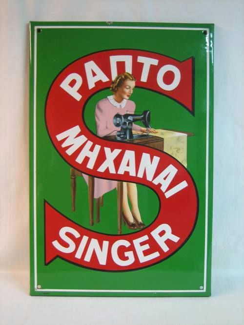 The trademark advertisement of the Singer sewing machine in greek. Greece 1950s © Peloponnesian Folklore Foundation, Nafplion, Greece.