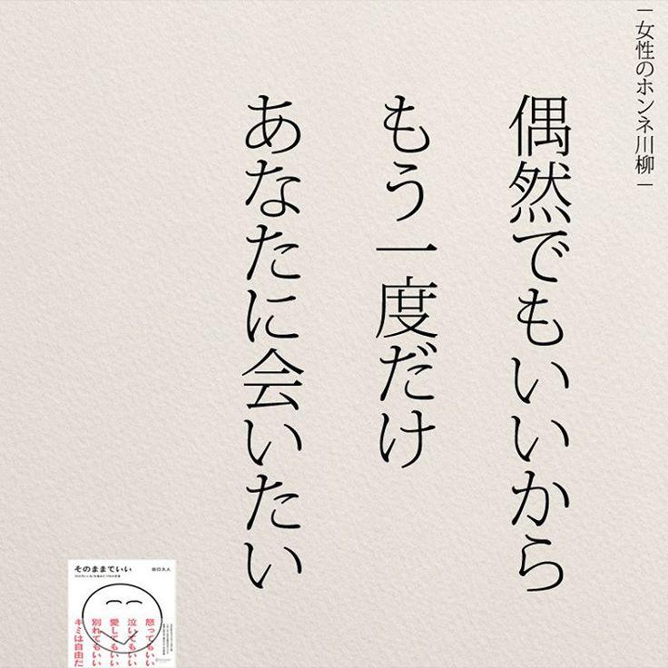 女性のホンネを川柳に。 . . . #女性のホンネ川柳 #恋愛#川柳 #20代 #失恋#女性#日本語#偶然 #カップル#ポエム#会いたい
