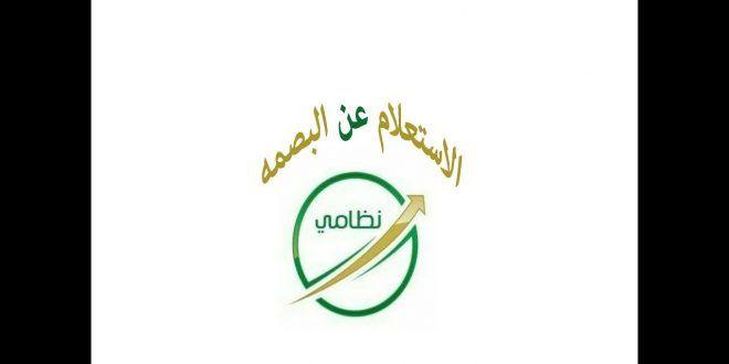 الاستعلام عن البصمة برقم الإقامة عبر بوابة أبشر للجوازات Calligraphy Arabic Calligraphy