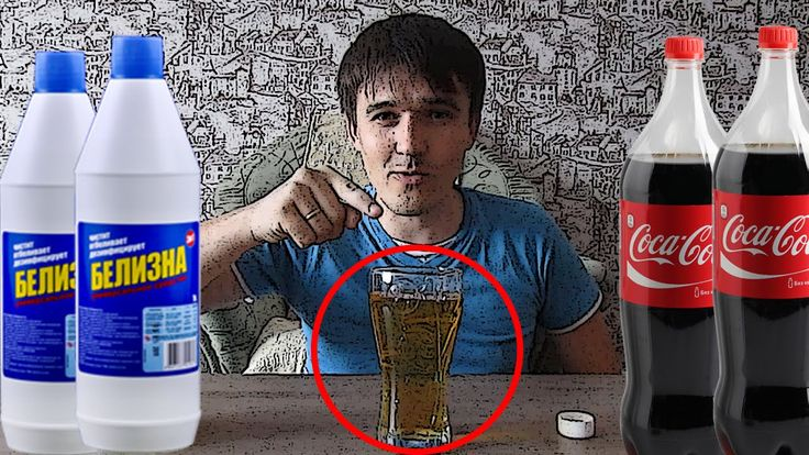 Что будет, если смешать Кока Колу и Отбеливатель? • Эксперимент • Experi...