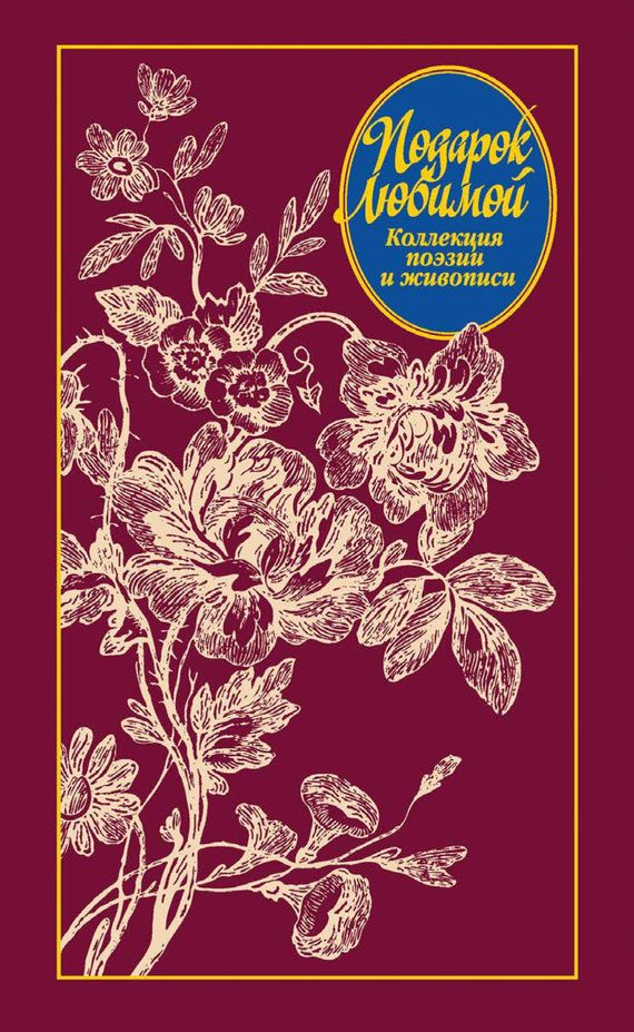 Подарок любимой. Коллекция поэзии и живописи #журнал, #чтение, #детскиекниги, #любовныйроман, #юмор, #компьютеры, #приключения