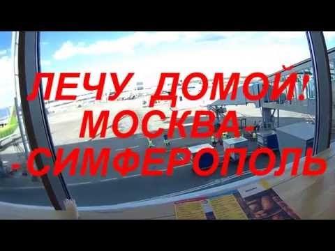 ПЕРЕЛЁТ МОСКВА СИМФЕРОПОЛЬ / УРАЛЬСКИЕ АВИАЛИНИИ