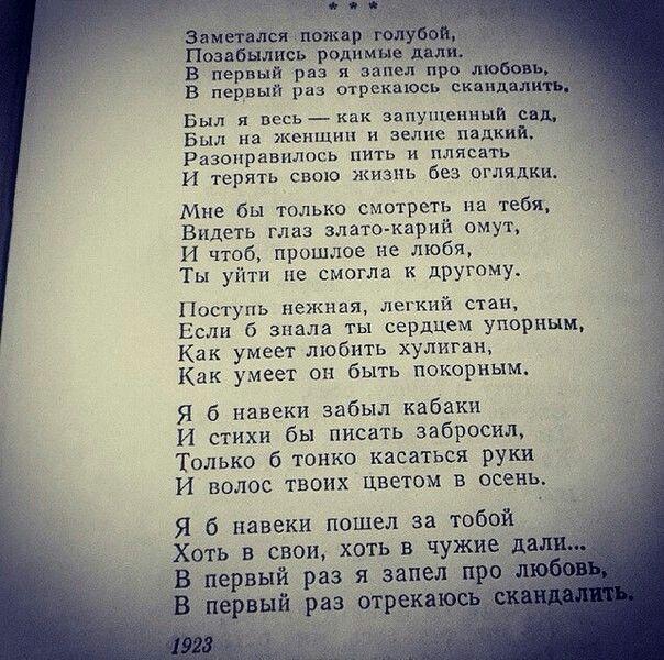 #Есенин