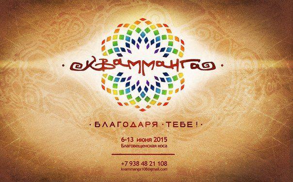 Южный фестиваль Квамманга