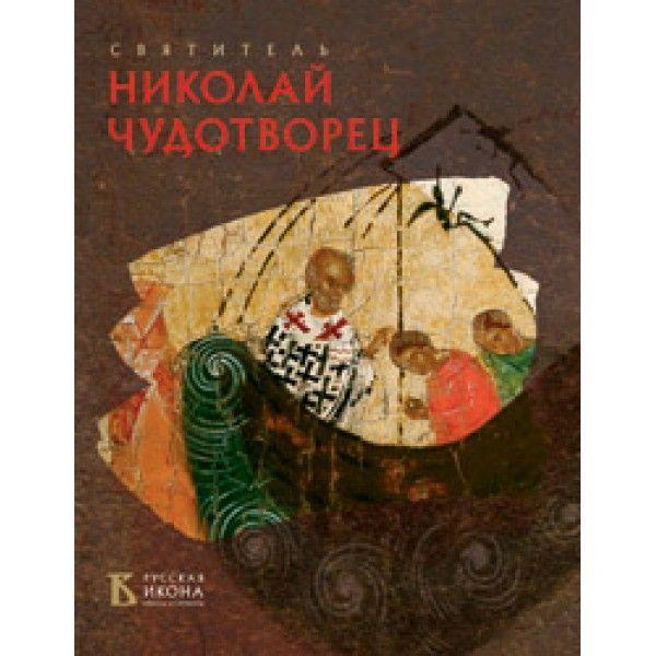 Том 3. Святитель Николай Чудотворец catalogya.ru