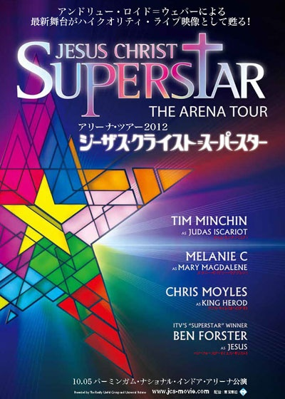 映画『ジーザス・クライスト・スーパースター』   JESUS CHRIST SUPERSTAR THE ARENA TOUR  Photo: Tristram Kenton