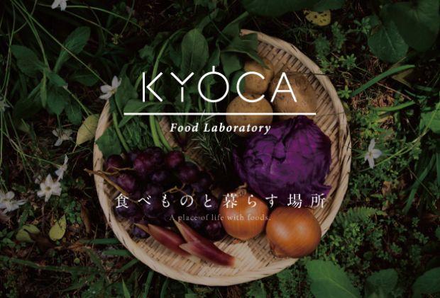 テーマは食とデザイン。京都で始動するリノベーションプロジェクト「KYOCA Food Laboratory」 ローカルニュース!(最新コネタ新聞)京都府 京都市 「colocal コロカル」ローカルを学ぶ・暮らす・旅する