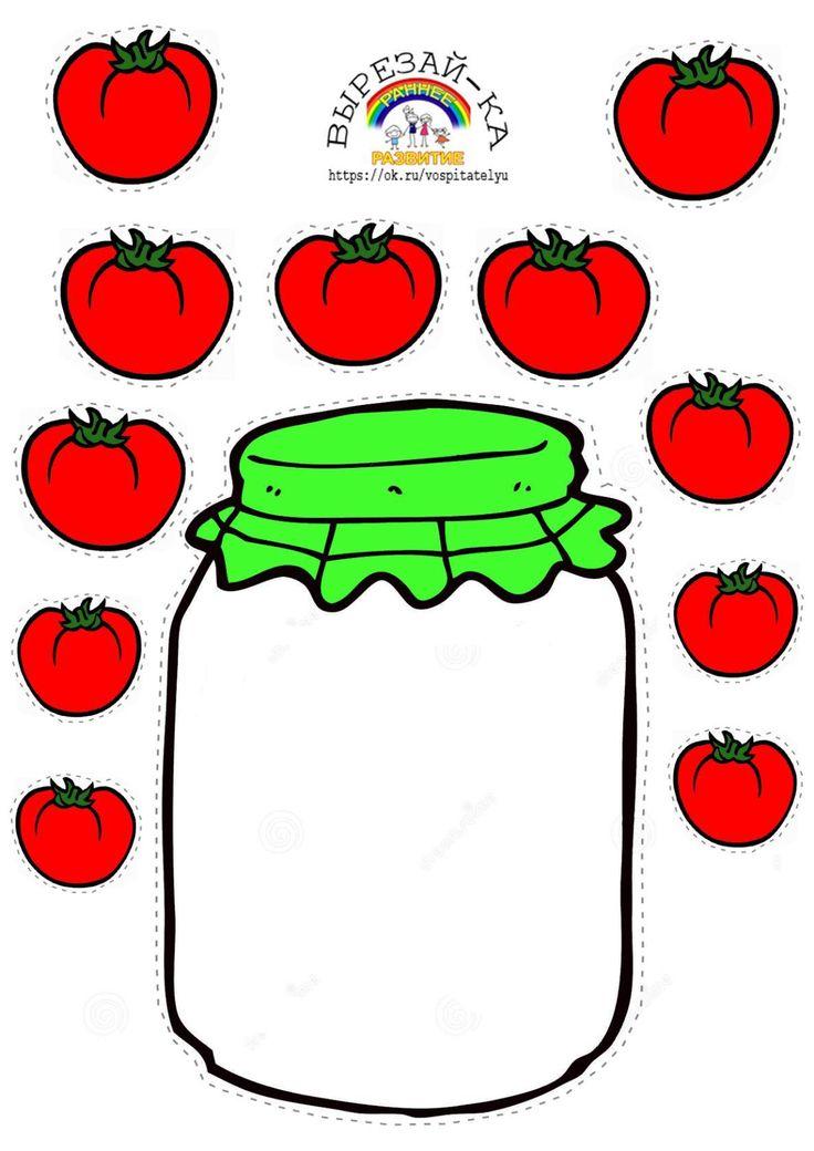 Вырезай-ка #овощи #фрукты #раскраски #вырезайка #аппликация