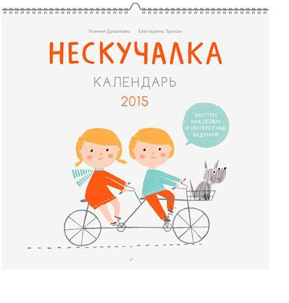 Книгу Нескучалка. Календарь 2015 можно купить в бумажном формате — 550 ք.