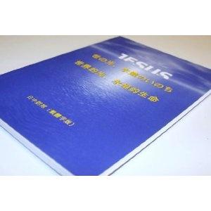 Japanese - Chinese bilingual Gospel of John 2010 Print   $24.99