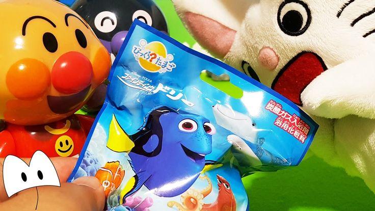 アンパンマン アニメおもちゃ ノンタンといっしょ!映画ファインディング ドリー バスボールに挑戦!ニモが出現!Miniature Toys