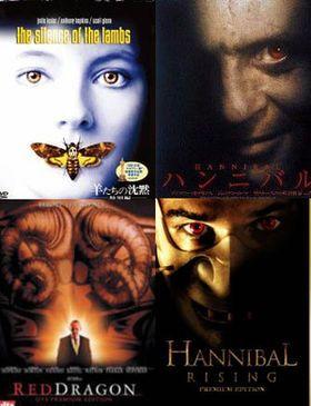 【映画】「ハンニバル」シリーズを一気に鑑賞する…!! - NAVER まとめ