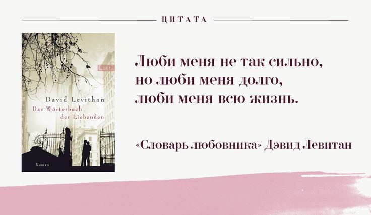 Левитан Дэвид - Словарь любовника  (vk.com/book_series)