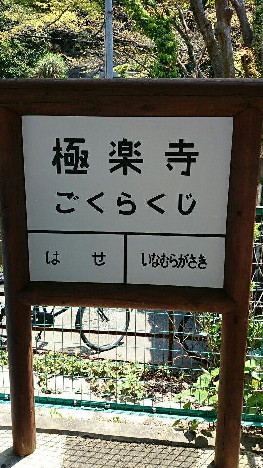 江の電 極楽寺駅 GOKURAKUJI STA.