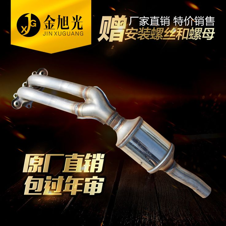 2007 Volkswagen Jetta catalytic converter from xuguang autoparts welcome your inquiry www.xg-autoparts.com tel:+86 534 5771085 whatsapp: +86 15865940645