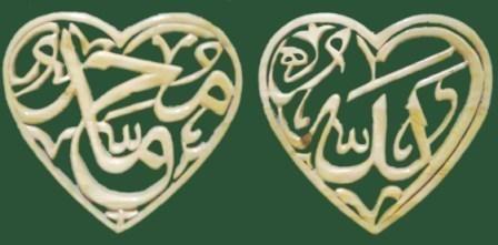 Kaligrafi Cinta Allah-Muhammad
