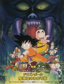 Watch Dragon Ball Movie 2- Sleeping Princess in Devil's Castle full episodes