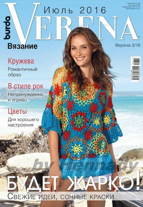 Verena №3 2016 Россия - 轻描淡写 - 轻描淡写