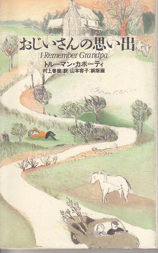 """I Remember Grandpa"" - Truman Capote (Author), Haruki Murakami (translated), Yoko Yamamoto (picture)"
