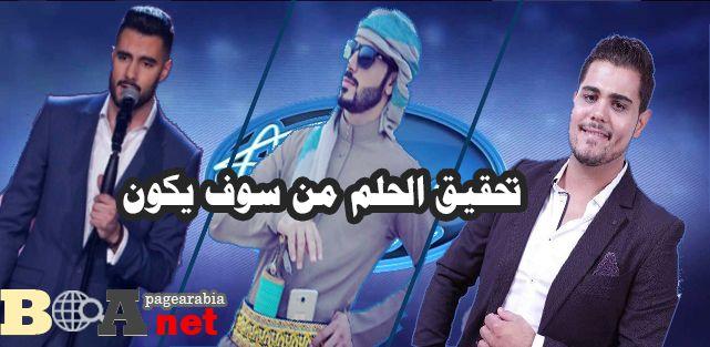 نتيجة حلقة عرب ايدول 25 2 2017 في الحلقة الأخيرة ومن سيكون