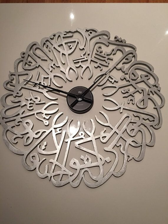 Wooden Surah Ikhlas wall clock by ModernWallArt1 on Etsy