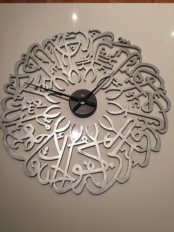 Wooden Surah Ikhlas wall clock by ModernWallArt1 on Etsy