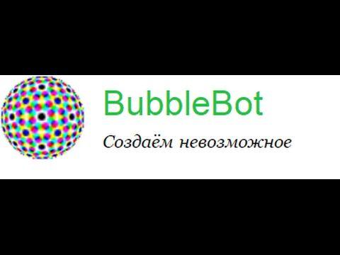 Блог Любови Скачковой: BubbleBot. Чистит серые контакты и делает рассылки...