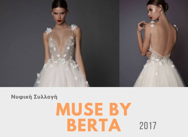 Νυφική Συλλογή MUSE by Berta 2017 - Wedding dresses by Berta 2017