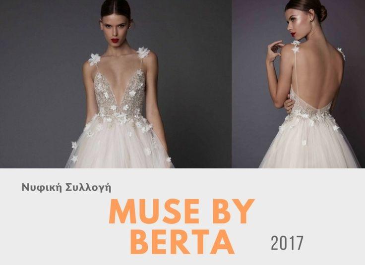 Νυφική Συλλογή MUSE by Berta 2017 - Wedding dresses by Berta 2017