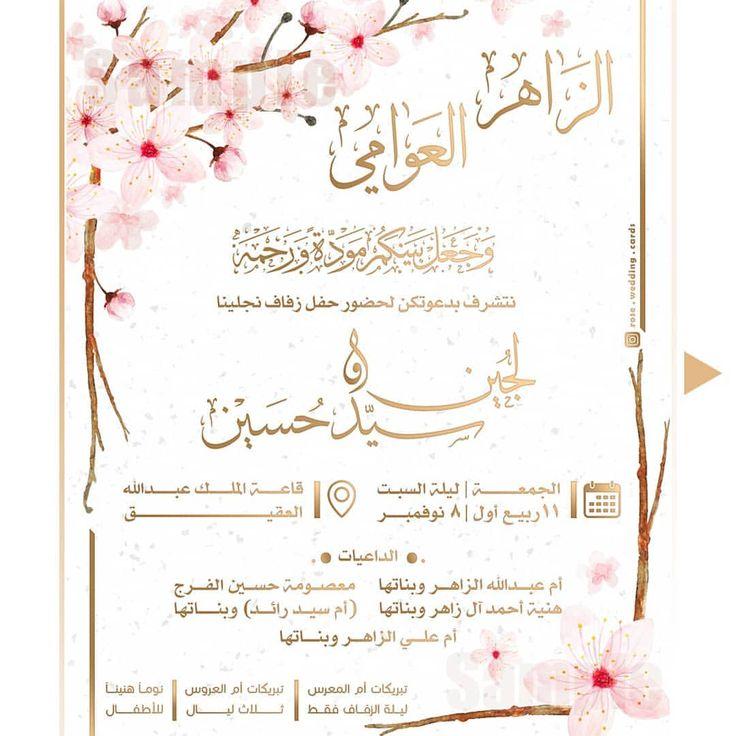 Rose Wedding Cards On Instagram تصميم بطاقة دعوة تهانينا للع Simple Wedding Invitation Card Wedding Invitation Background Digital Wedding Invitations