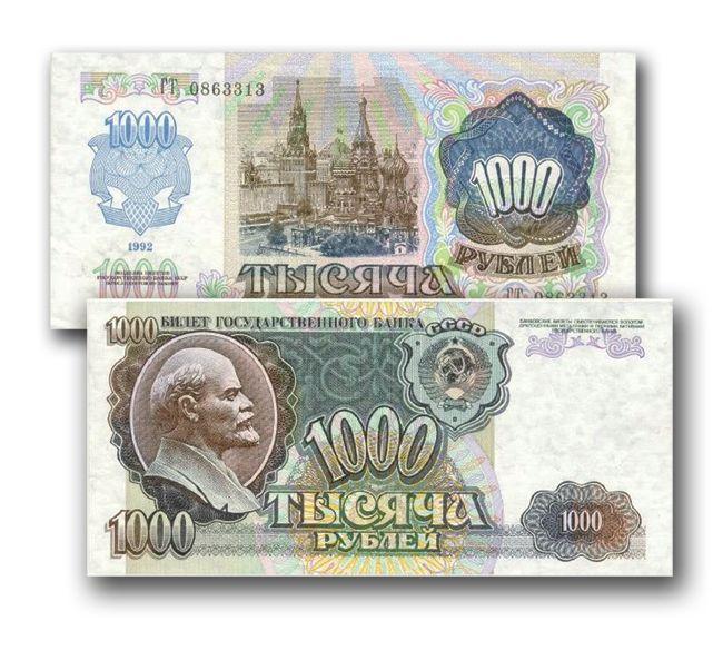 Il 1000 rubli di Lenin (1917)