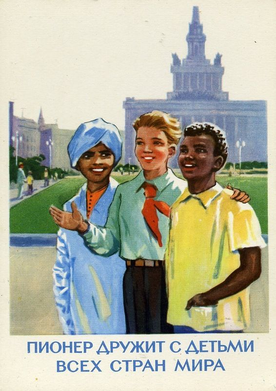 Советские открытки дружба
