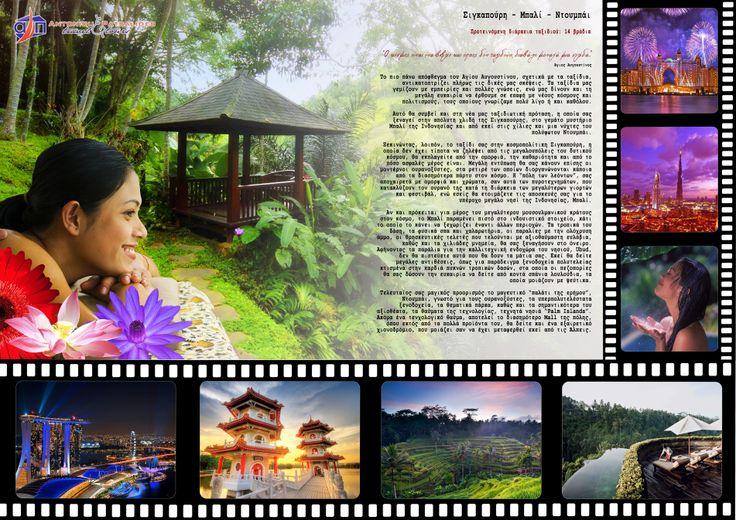 Σιγκαπούρη - Μπαλί - Ντουμπάι  Η συγκεκριμένη ταξιδιωτική πρόταση σας ξεναγεί σε τρεις διαφορετικούς κόσμους της Ασιατικής ηπείρου, στη Σιγκαπούρη της χλιδής, στο Μπαλί της παράδοσης και στο Ντουμπάι της μεγαλοπρέπειας.