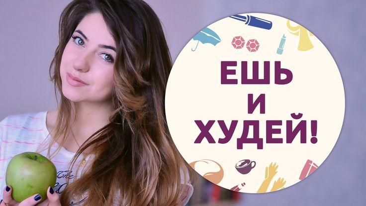 Ешь и худей: продукты для красоты и стройности [Шпильки|Женский журнал]