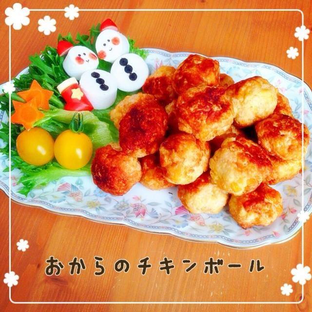 トトロンヌさんのチキンボール〜ヘルシーだしうまうまですっ 子供も気に入ってバクバク食べてるよ♪ ステキなレシピをありがとう - 170件のもぐもぐ - クリスマスパーティー②〜徳之島トトロンヌさんのおからを使ったチキンボール by Tomoko Ito