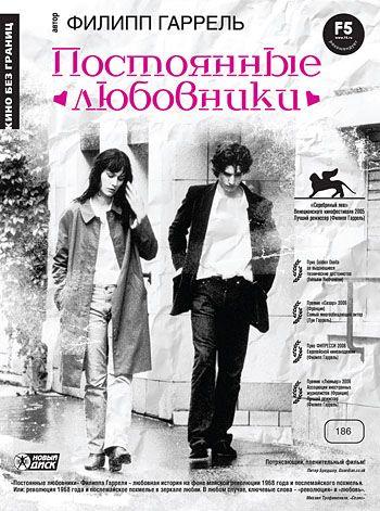 Постоянные любовники. Фильм режиссера Филиппа Гарреля перекликается с фильмом другого известного режиссера Бернардо Бертолуччи «Мечтатели», объединенные одной большой темой — революционные события в Париже в 1968 году.