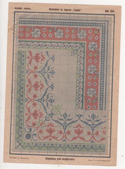 1904 Схема вышивки Бордюры для салфеток