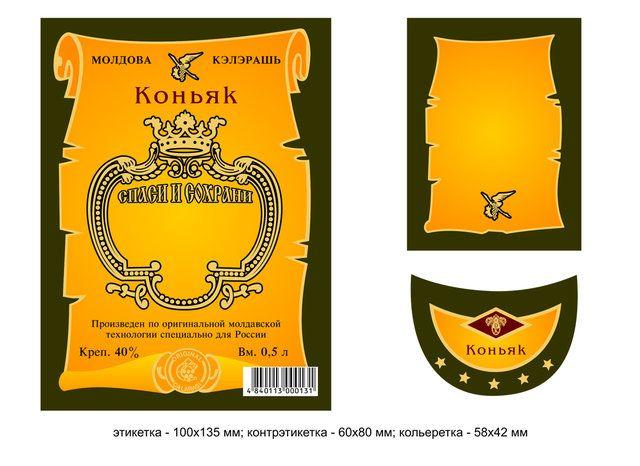 этикетки на коньяк онлайн бесплатно вставить фото без регистрации: 21 тыс изображений найдено в Яндекс.Картинках