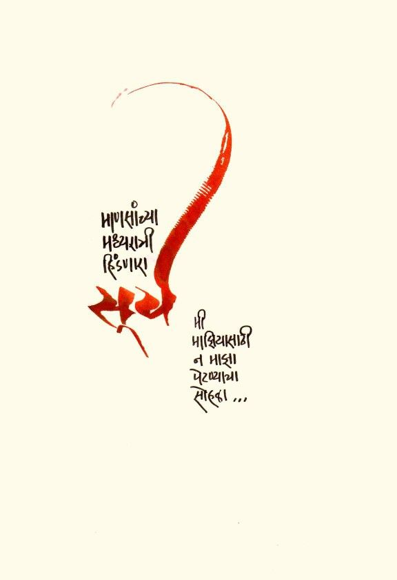 Marathi calligraphy by bglimye poetry