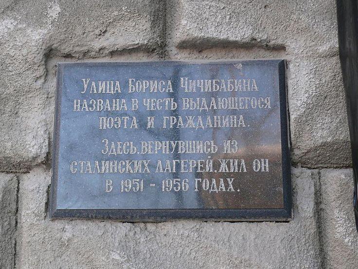 Запрещённый поэт Харьковский поэт Борис Чичибабин был незаслуженно забыт и выкинут из истории советской властью: его стихи запрещались, а сам он переживал трудные времена. Но, по воспоминаниям современников, квартира Чичибабина всегда была местом, куда с радостью приходили однодумы поэта. В 1950-х годах Борис Чичибабин проживал в доме № 8 на улице 8-го Съезда Советов в центре города, в районе Госпрома. Сейчас эта улица названа его именем, а на доме, где он жил установлена памятная табличка.